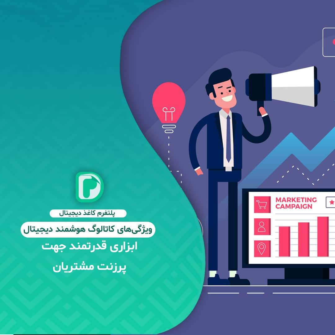 کاتالوگ دیجیتال به عنوان ابزاری قدرتمند جهت پرزنت مشتریان