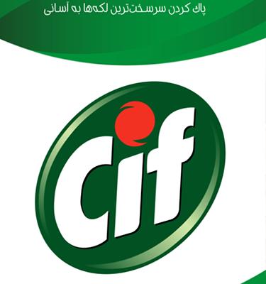 کاتالوگ هوشمند دیجیتال Cif