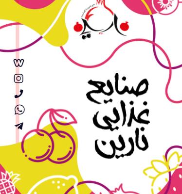 کاتالوگ هوشمند دیجیتال صنایع غذایی نارین